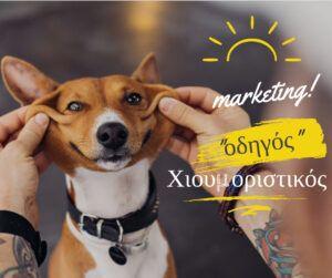 Χιουμοριστικός οδηγός Marketing - Facebook Post