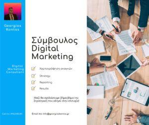 Ο καθοριστικός ρόλος του Συμβούλου Digital Marketing
