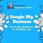 Google My Business οδηγός για το 2021-Facebook Post
